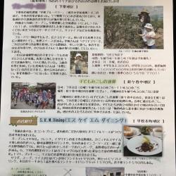 読売 鈴木新聞店 お店紹介